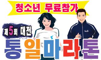 통일마라톤대회 청소년 무료참가를 위한 해피빈 모금